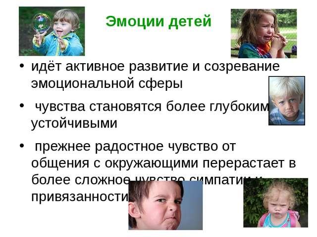 Эмоции детей идёт активное развитие и созревание эмоциональной сферы чувства...