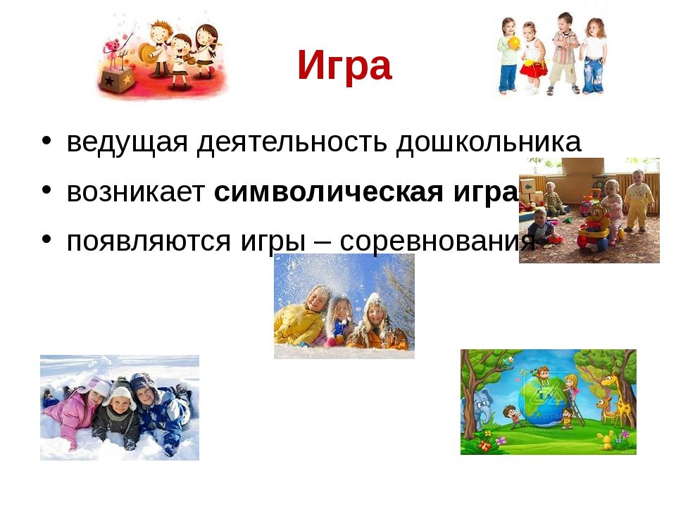 Игра ведущая деятельность дошкольника возникает символическая игра появляютс...