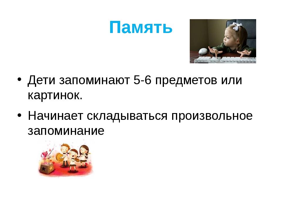 Память Дети запоминают 5-6 предметов или картинок. Начинает складываться прои...
