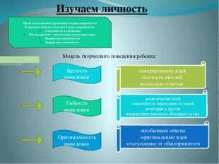 Изучаем личность Цель: исследование различных видов одаренности В процессе ра