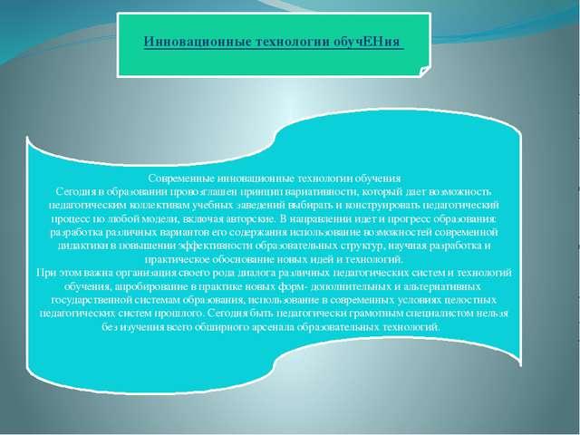 Инновационные технологии обучЕНия Современные инновационные технологии обучен...