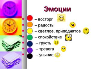 Эмоции – восторг – радость – светлое, приподнятое – спокойствие – грусть – тр