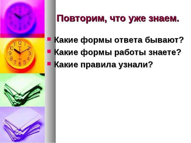 Повторим, что уже знаем. Какие формы ответа бывают? Какие формы работы знаете...