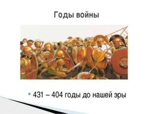 431 – 404 годы до нашей эры Годы войны