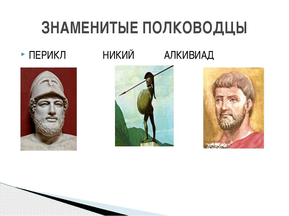 ЗНАМЕНИТЫЕ ПОЛКОВОДЦЫ ПЕРИКЛ НИКИЙ АЛКИВИАД