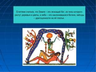 Египтяне считали, что Земля – это лежащий бог, из тела которого растут деревь