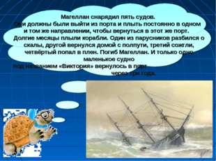 Магеллан снарядил пять судов. Они должны были выйти из порта и плыть постоянн