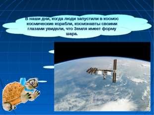 Внаши дни, когда люди запустили вкосмос космические корабли, космонавты сво