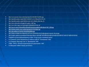 http://www.pravmir.ru/wp-content/uploads/2012/03/5d8179c05f2c.jpg http://img-
