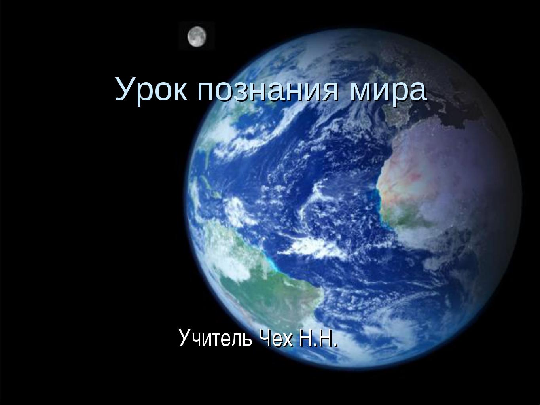 Урок познания мира Учитель Чех Н.Н.