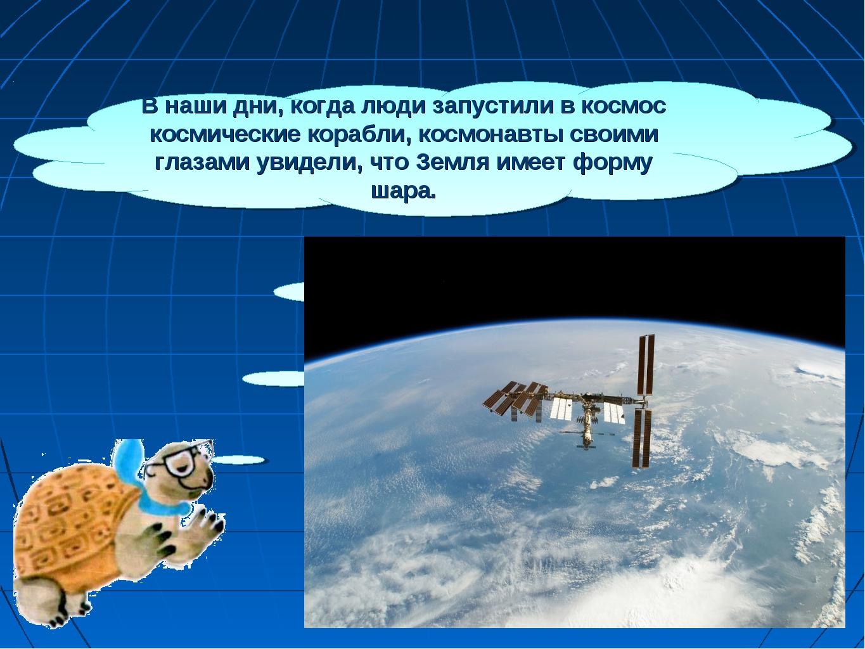 Внаши дни, когда люди запустили вкосмос космические корабли, космонавты сво...