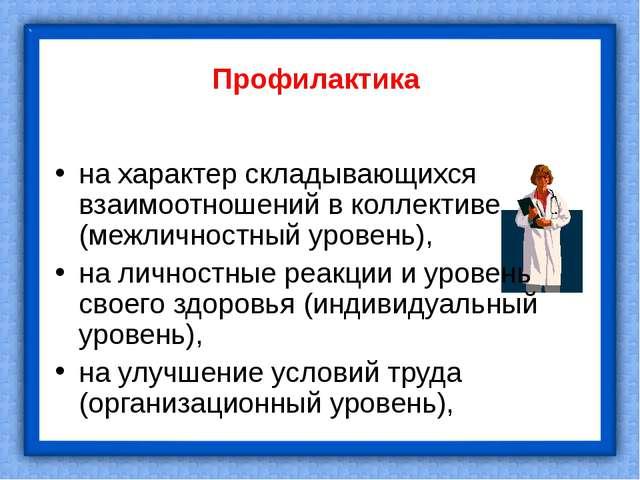 Профилактика на характер складывающихся взаимоотношений в коллективе (межличн...