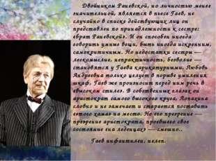 Двойником Раневской, но личностью менее значительной, является в пьесе Гаев,