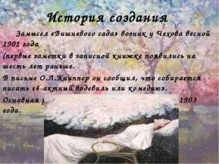Замысел «Вишневого сада» возник у Чехова весной 1901 года (первые заметки в