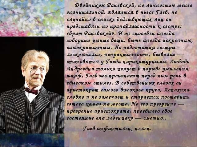 Двойником Раневской, но личностью менее значительной, является в пьесе Гаев,...