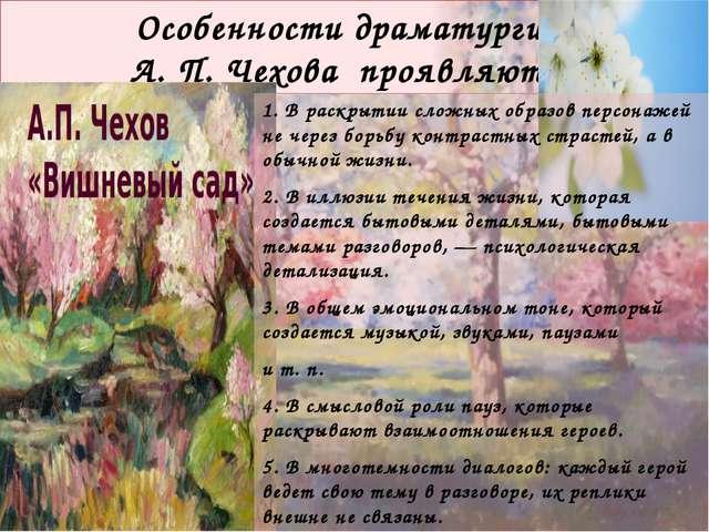 Особенности драматургии А. П. Чехова проявляются 1. В раскрытии сложных образ...