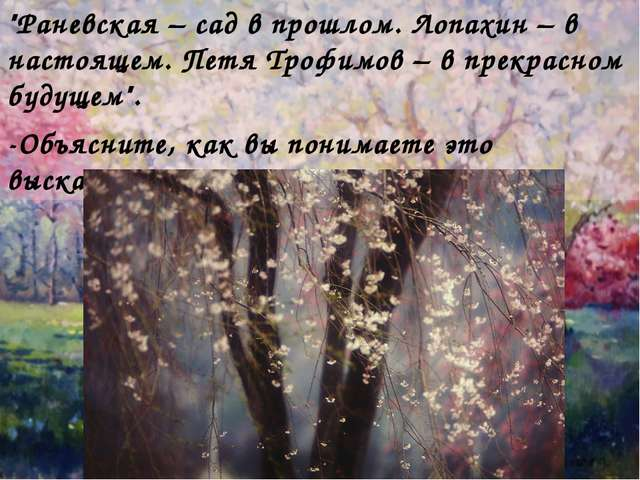"""""""Раневская – сад в прошлом. Лопахин – в настоящем. Петя Трофимов – в прекрасн..."""