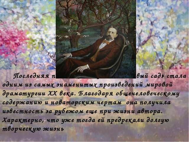 Последняя пьеса А.П.Чехова «Вишневый сад» стала одним из самых знаменитых пр...