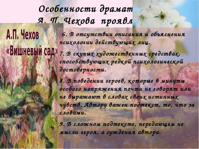 Особенности драматургии А. П. Чехова проявляются 6. В отсутствии описания и о...