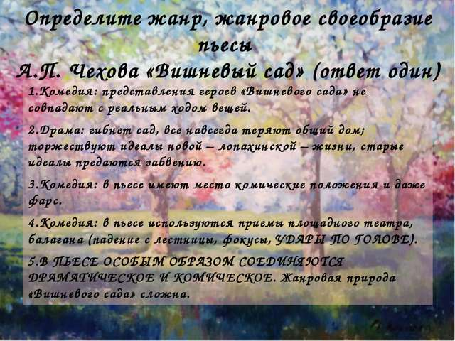 Определите жанр, жанровое своеобразие пьесы А.П. Чехова «Вишневый сад» (ответ...