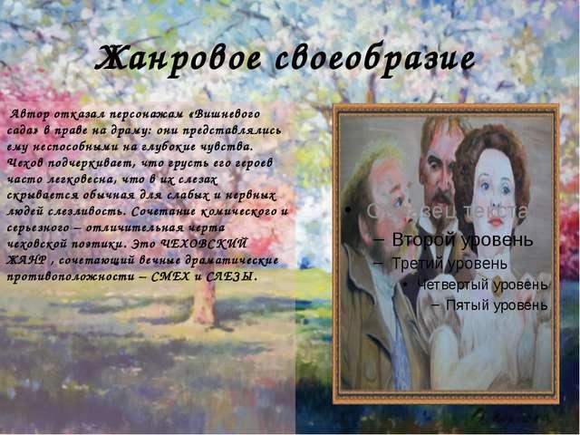 Жанровое своеобразие Автор отказал персонажам «Вишневого сада» в праве на дра...