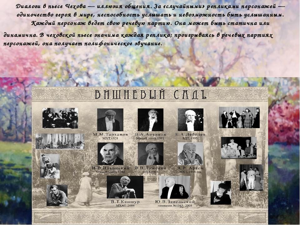 Диалоги в пьесе Чехова — иллюзия общения. За «случайными» репликами персонаже...