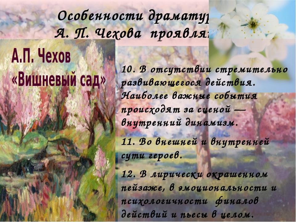 Особенности драматургии А. П. Чехова проявляются 10. В отсутствии стремительн...