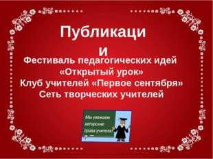 Публикации Фестиваль педагогических идей «Открытый урок» Клуб учителей «Перв