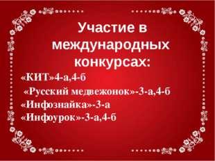 Участие в международных конкурсах: «КИТ»4-а,4-б «Русский медвежонок»-3-а,4-б