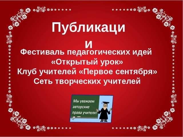 Публикации Фестиваль педагогических идей «Открытый урок» Клуб учителей «Перв...