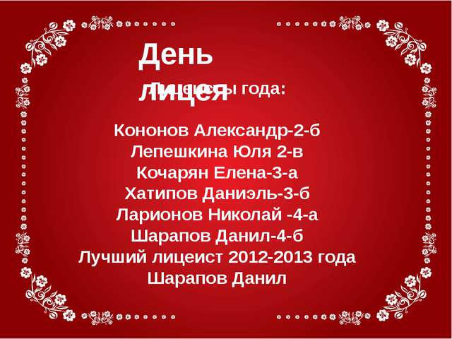 День лицея Лицеисты года: Кононов Александр-2-б Лепешкина Юля 2-в Кочарян Еле...