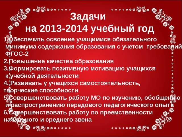 Задачи на 2013-2014 учебный год 1.Обеспечить освоение учащимися обязательного...