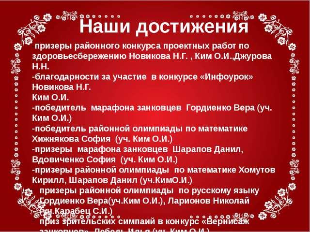 Наши достижения -призеры районного конкурса проектных работ по здоровьесбереж...
