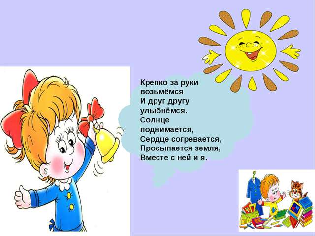Крепко за руки возьмёмся И друг другу улыбнёмся. Солнце поднимается, Сердце...