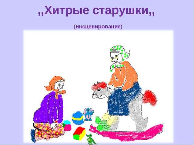 ,,Хитрые старушки,, (инсценирование)
