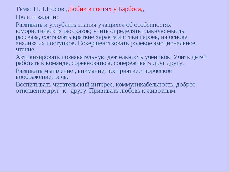 Тема: Н.Н.Носов ,,Бобик в гостях у Барбоса,, Цели и задачи: Развивать и углуб...
