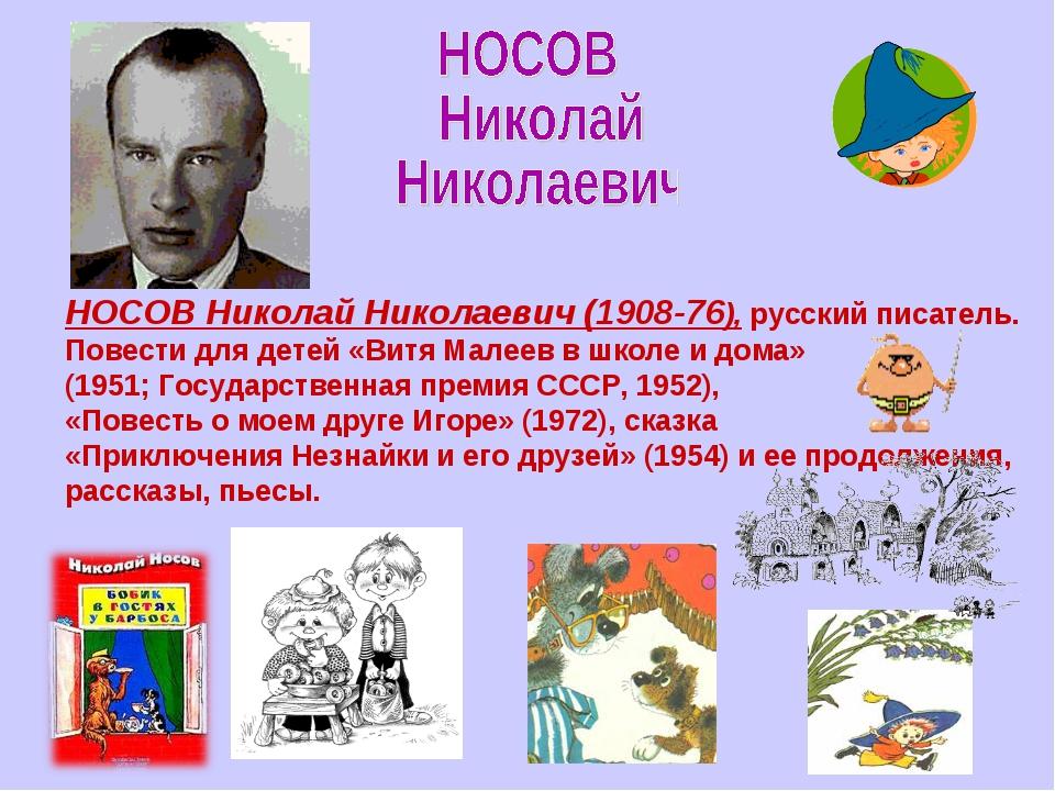 НОСОВ Николай Николаевич (1908-76), русский писатель. Повести для детей «Витя...
