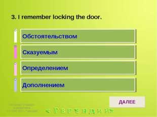 3. I remember locking the door. 1 ответ 2 ответ 3 ответ 3 ответ Обстоятельств