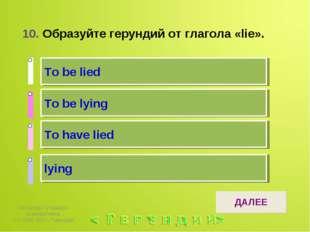 10. Образуйте герундий от глагола «lie». 1 ответ 2 ответ 3 ответ 3 ответ To b