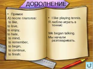 ДОПОЛНЕНИЕ Прямое А) после глаголов: to like, to love, to enjoy, to hate, to