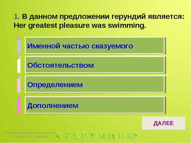 1. В данном предложении герундий является: Her greatest pleasure was swimming...
