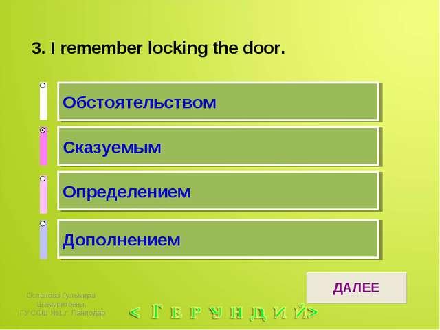 3. I remember locking the door. 1 ответ 2 ответ 3 ответ 3 ответ Обстоятельств...