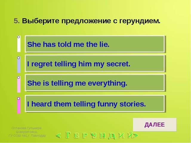 5. Выберите предложение с герундием. 1 ответ 2 ответ 3 ответ 3 ответ She has...
