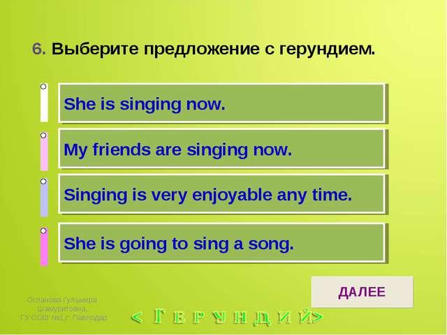 6. Выберите предложение с герундием. 1 ответ 2 ответ 3 ответ 3 ответ She is s...