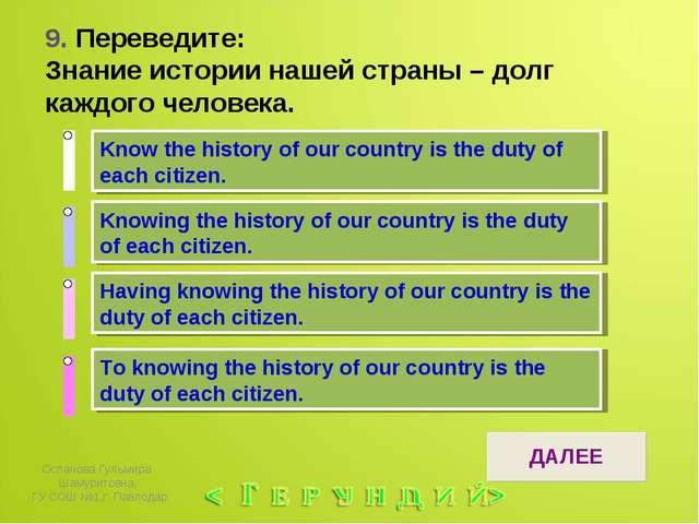 9. Переведите: Знание истории нашей страны – долг каждого человека. 1 ответ 2...