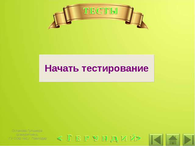 Оспанова Гульмира Шамуритовна, ГУ СОШ №1,г. Павлодар Оспанова Гульмира Шамури...