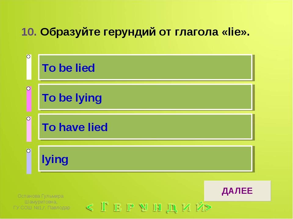 10. Образуйте герундий от глагола «lie». 1 ответ 2 ответ 3 ответ 3 ответ To b...