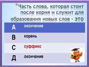 Аокончание Вкорень Ссуффикс Докончание