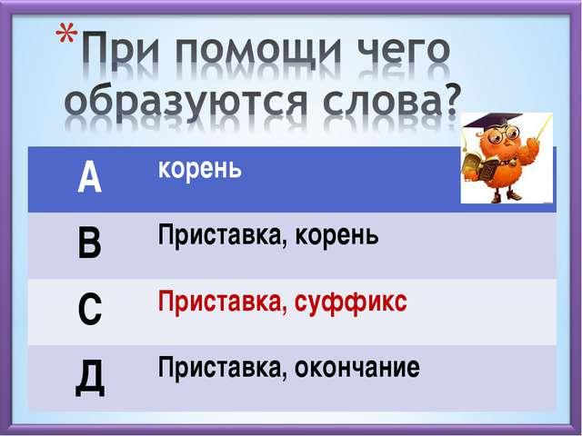 Акорень ВПриставка, корень СПриставка, суффикс ДПриставка, окончание