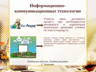 Информационно-коммуникационные технологии Тамбовская область, Тамбовский райо